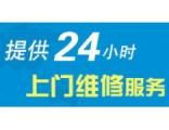 重庆海尔中央空调(各维修点(24小时服务维修联系方式多少?