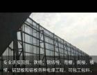 皓天承接阁楼 钢结构 阳光棚 围栏 铁棚 广告牌等