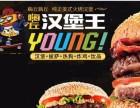 天津嗨丘汉堡王加盟怎么样 嗨丘汉堡王加盟费多少钱