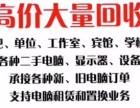 武汉洪山电脑回收公司 洪山回收电脑电话 洪山二手电脑上门回收