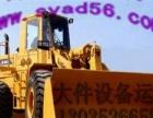 庆云设备托运-临清大件运输,夏津-宁津工程机械运输