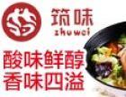 筑味贵州酸汤粉面馆 诚邀加盟