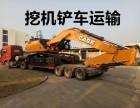 重庆至全国挖机 铲车 旋挖钻机 推土机等各种工程机械运输