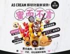 蜜源冰淇淋加盟 5 立店,低门槛微投,复合盈利,收