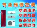 港闸区空调维修不制冷 安装加氟一条龙服务 价格优惠