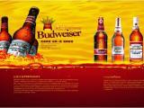 百威啤酒招商加盟