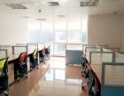 可注 册挂靠办公卡位,共享前台会议室非中介