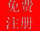 郑州区域免费注册公司 代理记账 处理各项疑难