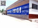 陕西西安铜川 宜君 澄城 蒲城 汉中等地墙体广告选亿达广告