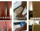 专业精修各种木质家具、修漆补漆