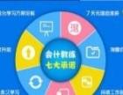 宜昌零基础会计培训班