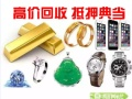 柳州高价上门回收抵押手机电脑相机黄金钻石名包名表