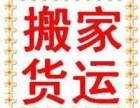 郑州长途搬家长途拉货电动车冰箱洗衣机热水器设备等托运