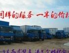 货运回程返程车三亚海口广州等搬家拉货4-17米货车