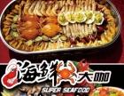 海鲜大排档加盟/海鲜自助餐厅/海鲜大拼盘火锅加盟