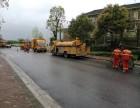绍兴越城区污水管道疏通公司越城管道清洗清淤公司当天服务