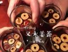 又木红枣黑糖姜茶加盟
