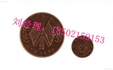 湖南省造双旗币当制二十文拍卖成交价格有多高