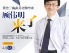 4月13日,国际黄金美鼻专家顾伟明坐诊商丘华美