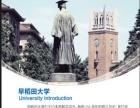 华大日语培训留学