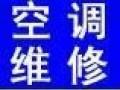 临平为民空调维修拆装空调加氟