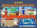 芜湖手机棋牌游戏开发公司地方特色玩法定制