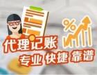天津东丽区注册营业执照代理记账报税税务咨询