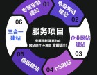 滨州快速建站 营销型网站建设就到山东仕雅传媒