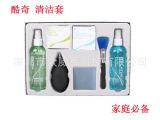酷奇液晶屏盒装清洁套装 液晶屏显示器笔记本键盘清洗套装六件套
