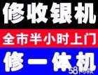 沈阳皇姑手机微信扫码点餐/销售/维修/调试/安装上门**