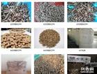 2015新型环保生物燃料颗粒