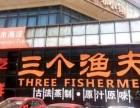 三个渔夫蒸汽海鲜加盟费