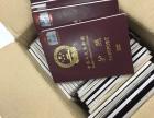 专业办理欧洲签证美洲签证亚洲签证等等,一对一服务