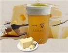 温州一芳奶茶加盟加盟加盟网一芳水果茶加盟多少钱