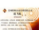 贵阳市全区域代办建筑施工总承包资质及公司注册验资