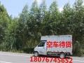 五菱厢式货车柳州长短途包车网上摆车拉货送货空车拉货