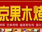 北京烤鸭加盟总部