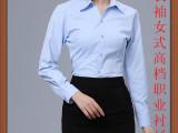企业办公室工厂定做高档长袖V领蓝色女式衬衫职业工装定制