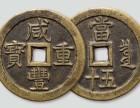 兰州古钱币玉器书画古董古玩鉴定私下交易拍卖快速变