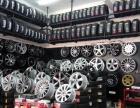 轮胎轮毂出售,换两条以上送5D四轮定位