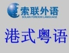 深圳福田葡萄牙语 索联国际语言中心
