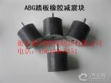 橡胶制品厂家加工定制橡胶减震器 并加工定做异性橡胶件 塑料件