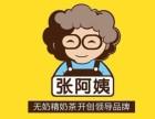 张阿姨奶茶加盟费多少 张阿姨奶茶加盟创业成本条件