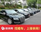 接亲网芜湖2018婚车价格表,奔驰奥迪宝马婚车租赁200元