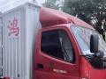 固安鸿运搬家 居民搬家 家具拆装 24小时就近派车