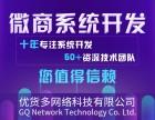 优货多网络科技 微商小程序系统开发