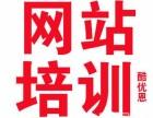 石家庄网站建设网站推广培训专业SEOSEM培训