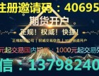 和讯网操盘宝期货注册邀请码40695