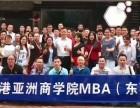 广州MBA培训班报名需要什么条件