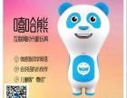 静轩嘻哈熊智能早教机器人全国招商